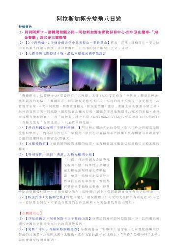 阿拉斯加極光雙飛八日遊