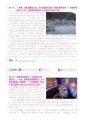 阿拉斯加極光雙飛八日遊 - Page 3