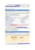 東吳大學企管系 - Mail - Page 6