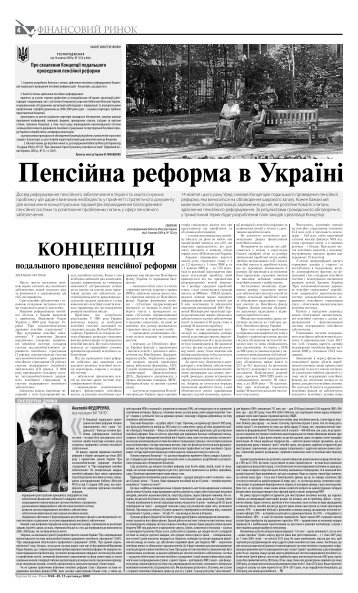 Пенсійна реформа в Україні - Кінто