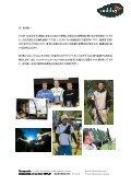 UUKHA - JP ARCHERY Co.| 株式会社 JPアーチェリー - Page 5