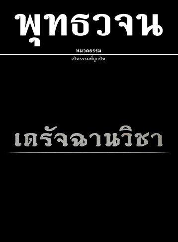 12_buddhavacana_tiracchanvijja-20141029