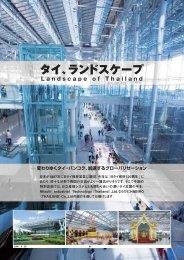 タイ、ランドスケープ - 株式会社 日立産機システム