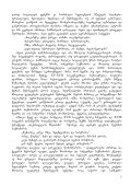 meomris aRzrdis tradiciebi da samxedro medicina Zvel saqarTveloSi - Page 5