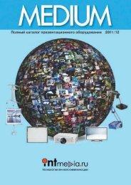 Каталог MEDIUM 2011/12 (.pdf, 13,5 Мб) - INTmedia.ru