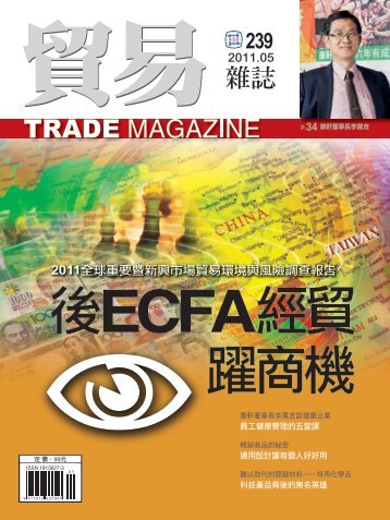 Cover Story - 台北市進出口商業同業公會