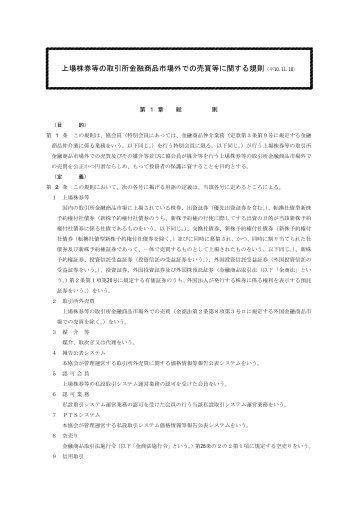 上場株券等の取引所金融商品市場外での売買等 ... - 日本証券業協会