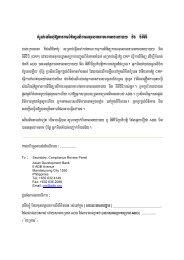 Khmer - ADB Compliance Review Panel - Asian Development Bank