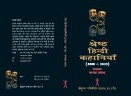 Sresth Hindi Kahaniyan 2000-2010