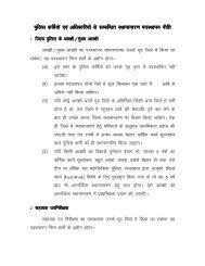 Transfer Policy - Rajasthan Police