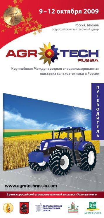 Крупнейшая Mеждународная - AgroTech Russia