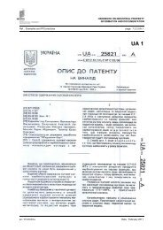 Collection of first pages of patent documents: UA, US - WIPO