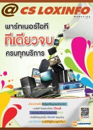 vol.11 - CS LoxInfo