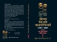 Sresth Hindi Kahaniyan 1990-2000 - Hindisamay.com