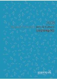 년 다원예술분야 총론 2008 - 경북북부권문화정보센터