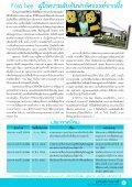 ศูนย์เศรษฐกิจการลงทุนภาคที่1 - Page 3
