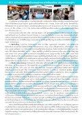 ศูนย์เศรษฐกิจการลงทุนภาคที่1 - Page 6