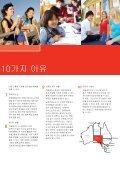 여러분의 도시, 여러분의 미래 - Study Adelaide - Page 3