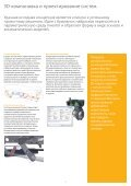 Autodesk® Inventor® - Page 7