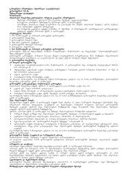 gamoyenebis instruqcia: informacia pacientisTvis fiziotenzi ... - GPC