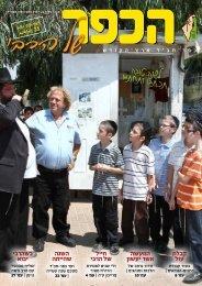 לשנה טובה תכתֵבו ותחתֵמו - Chabad Info | חב