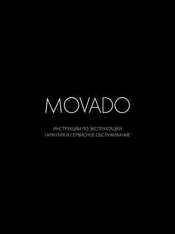 инструкции по эксплуатации гарантия и сервисное ... - Movado