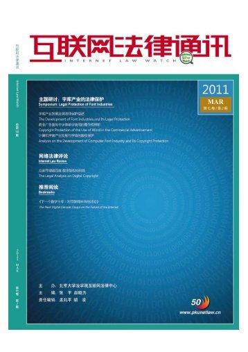 DOWNLOAD - 北京大学法学院互联网法律中心