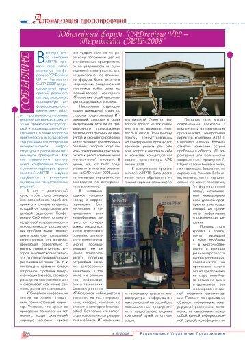 """Юбилейный форум """"CADreview VIP – Технологии ... - Remmag.ru"""
