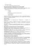 1. Вовед во енвиронментална информатика - Page 2