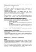 1. Вовед во енвиронментална информатика - Page 3