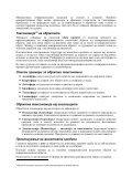 1. Вовед во енвиронментална информатика - Page 4