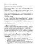 1. Вовед во енвиронментална информатика - Page 6