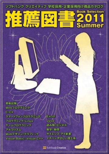BOOK SELECTION 2011 SUMMER」PDF版のダウンロードはこちら