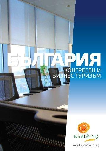 Конгресен и бизнес туризъм (бр... - Bulgaria Travel