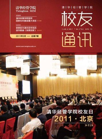 2011·北京 - 清华大学