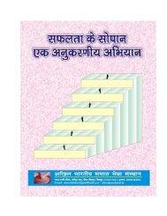 Safalta Ke Sopan Ek Anukaraniya Abhiyan Issue 02 - ABSSS