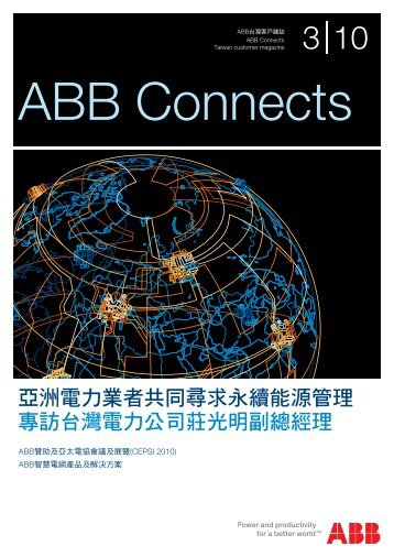亞洲電力業者共同尋求永續能源管理專訪台灣電力公司莊光明副 ... - ABB