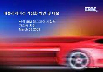 애플리케이션 가상화 방안 및 데모 - IBM
