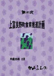 第2次食育推進計画書 一括(PDF 3489KB) - 上富良野町