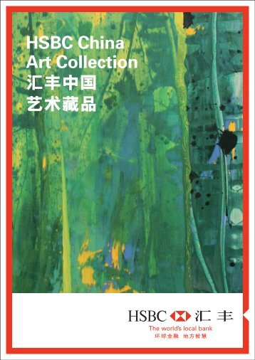 HSBC China Art Collection 滙豐中國藝術藏品