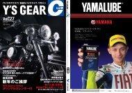 Y'S GEAR CLUB Vol.27 - ワイズギア
