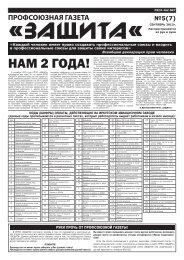Выпуск № 5(7) от сентября 2013 г. - НППО