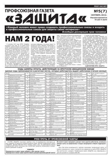 """Выпуск № 5(7) от сентября 2013 г. - НППО """"Защита"""""""