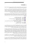 إ اد ا ری ا ه اف ا ی - mdgnet.undg.org - Page 3