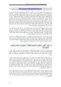 إ اد ا ری ا ه اف ا ی - mdgnet.undg.org - Page 4