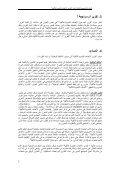 إ اد ا ری ا ه اف ا ی - mdgnet.undg.org - Page 5