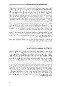 إ اد ا ری ا ه اف ا ی - mdgnet.undg.org - Page 6