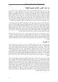 إ اد ا ری ا ه اف ا ی - mdgnet.undg.org - Page 7
