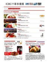ICBC卡尊享H View Group、喜記及黃珍珍泰國菜館餐饗禮遇 - 工銀亞洲