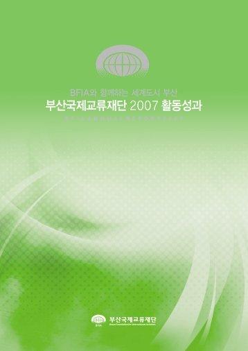 2007년 활동성과 - 부산국제교류재단
